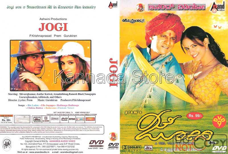 Shivrajkumar Jogi - 2005 DVD With English Subtitles