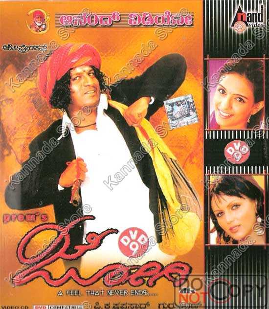 2001 Dvd Kannada Store Hindi Dvd Buy Dvd: 2005 DVD, Kannada Store Kannada DVD Buy DVD, VCD