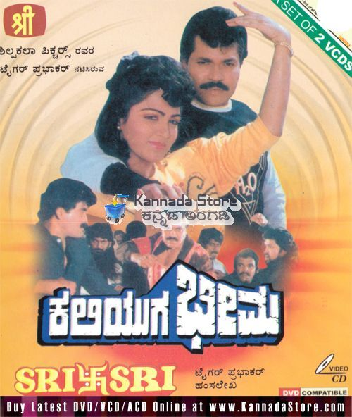 kaliyuga bheema kannada film songs