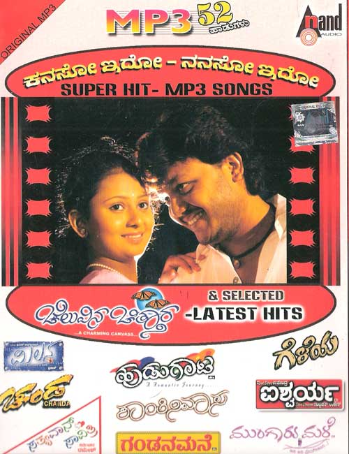 Kanaso Idu - Superhit Songs MP3 CD, Kannada Store MP3