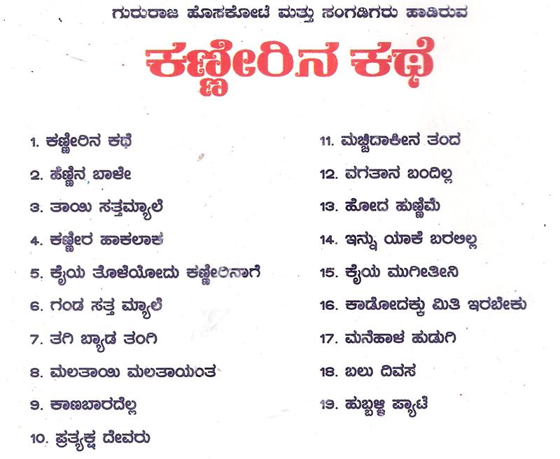 Kanneerina Kathe - Gururaj Hoskote MP3 CD, Kannada Store