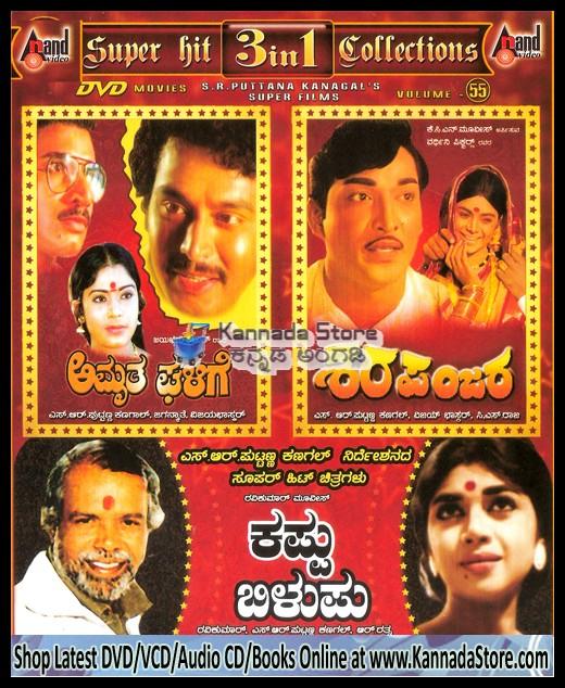 2001 Dvd Kannada Store Hindi Dvd Buy Dvd: Amrutha Galige Combo DVD