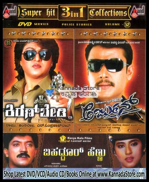 2001 Dvd Kannada Store Hindi Dvd Buy Dvd: Arjun (Police Stories) Combo