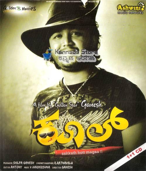 2001 Dvd Kannada Store Hindi Dvd Buy Dvd: 2011 Audio CD, Kannada Store Films Soundtracks Buy