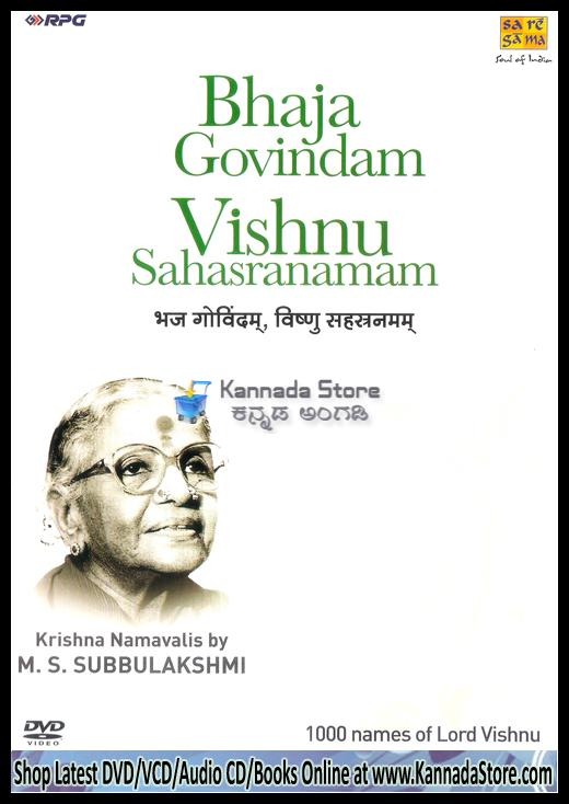 ms subbulakshmi vishnu sahasranamam free download