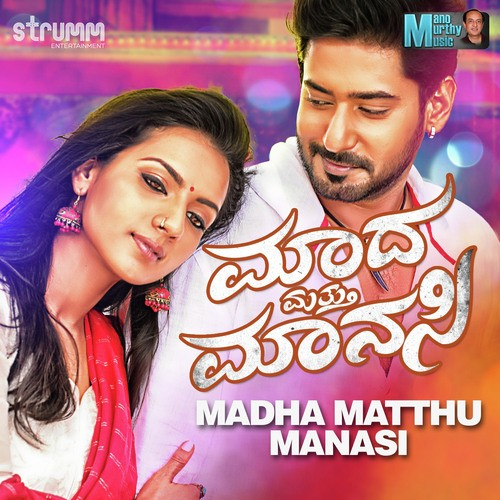Madha Matthu Manasi - 2016 Audio CD