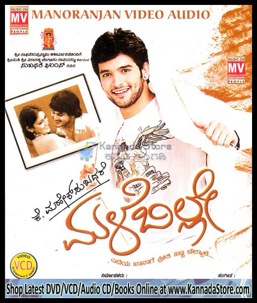 2001 Dvd Kannada Store Hindi Dvd Buy Dvd: 2010 Video CD, Kannada Store Kannada Video CD