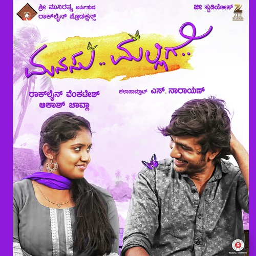 Manasu Malligey - 2017 Audio CD