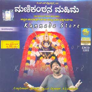 manikantana mahime kannada movie mp3 songs