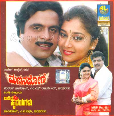 Thande kodiso seere. Mp3 kannada movie mp3 songs free download.