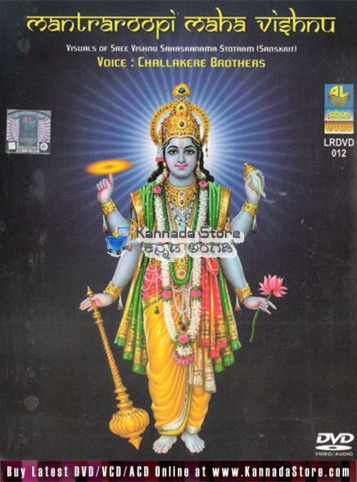 vishnu sahasranamam challakere brothers mp3