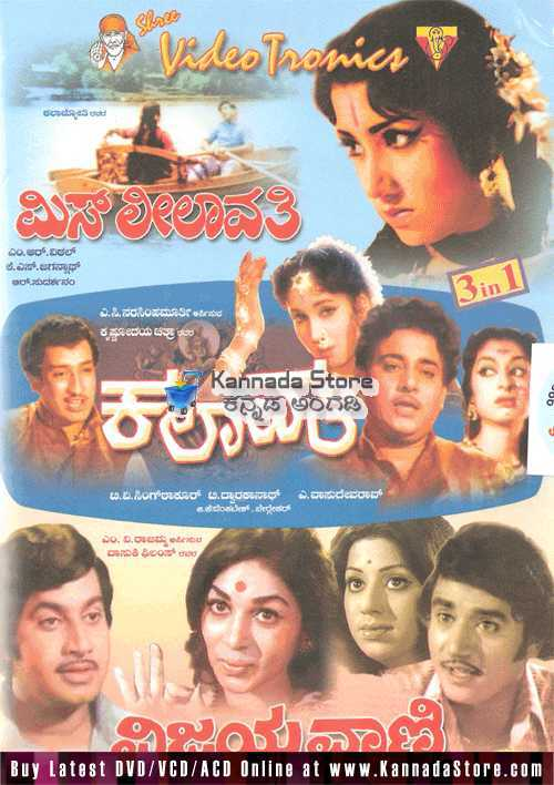 Miss Leelavati (1965) Kannada Dvdrip Mediafire Links Free Download