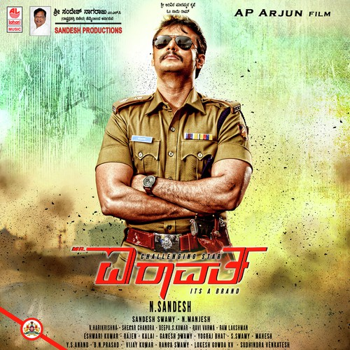 Mr. Airavata - 2015 DD 5.1 DVD
