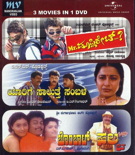 2001 Dvd Kannada Store Hindi Dvd Buy Dvd: Yarige Salutthe Sambala
