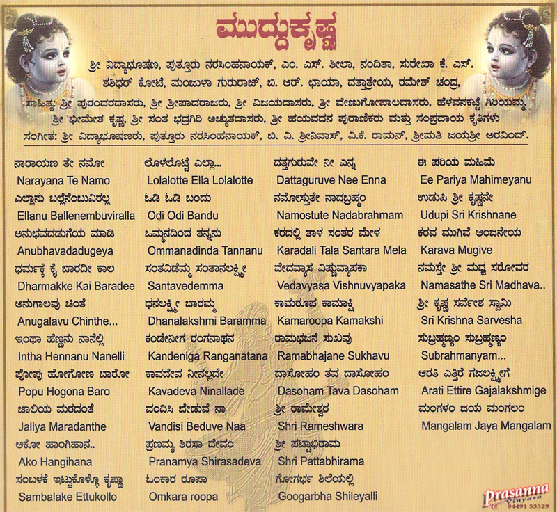 kannada devotional mp3 songs free  sites