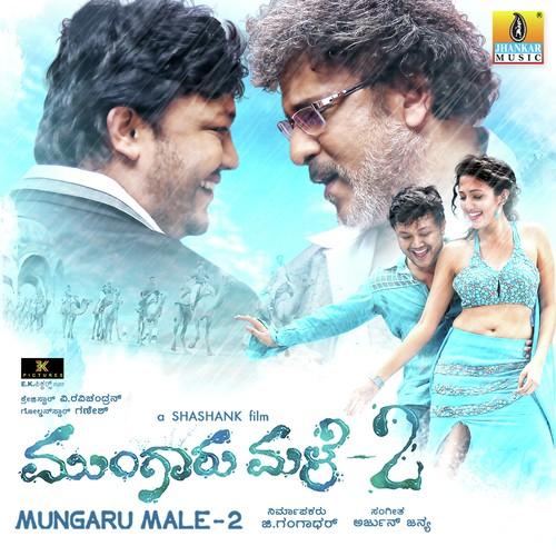 Mungaru Male 2 - 2016 Audio CD