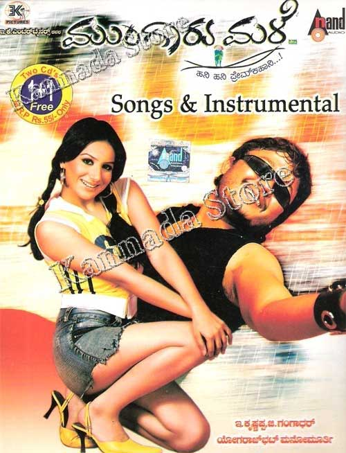 to download kannada songs
