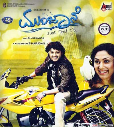 munjaane kannada movie songs