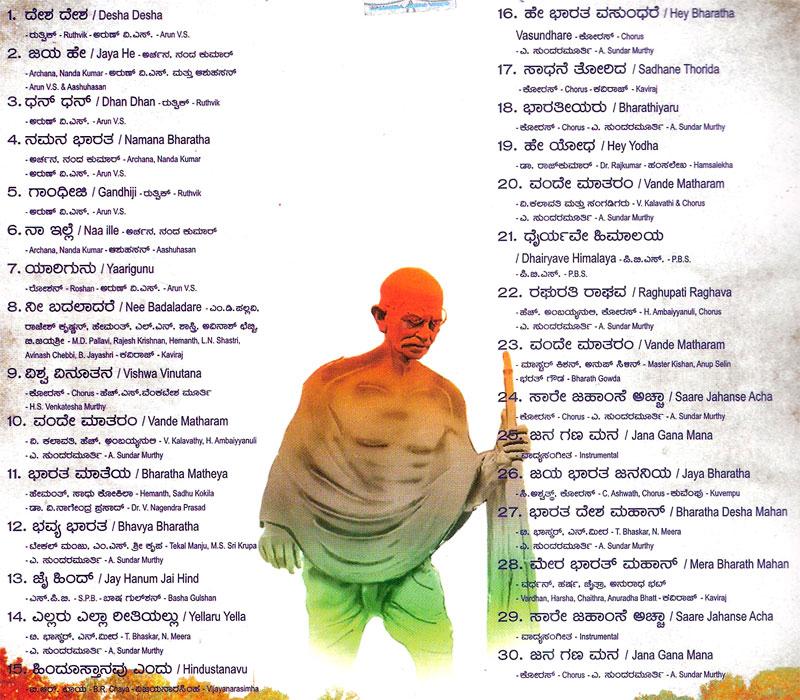 Namma Desha (Kannada Patriotic Songs from Films) MP3 CD ...