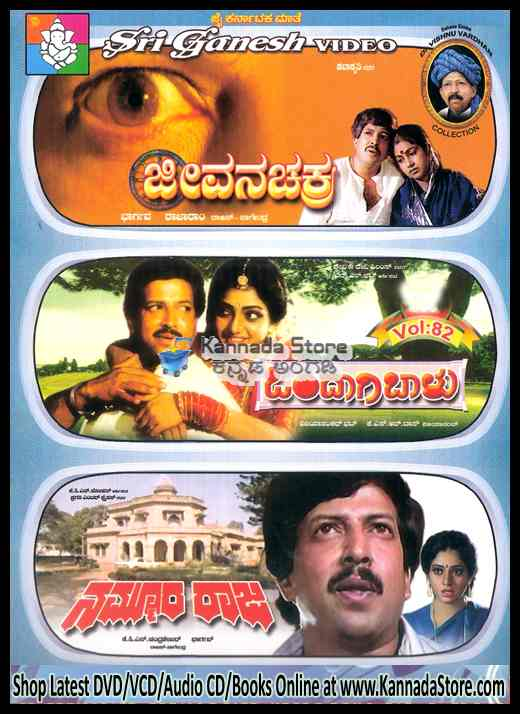 ondagi balu kannada mp3 songs