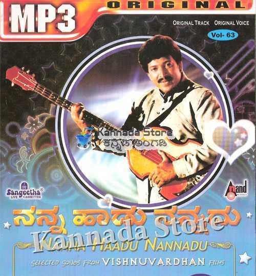 Vishnuvardhan film songs hits 5 mp3 cd pack collection, kannada.