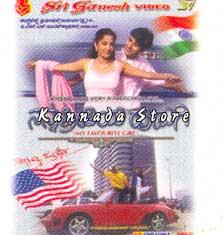 Nanna Preetiya Hudugi (2000) - Kannada Movie