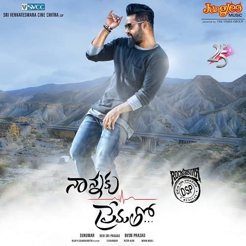 Nannaku Prematho - 2016 Audio CD