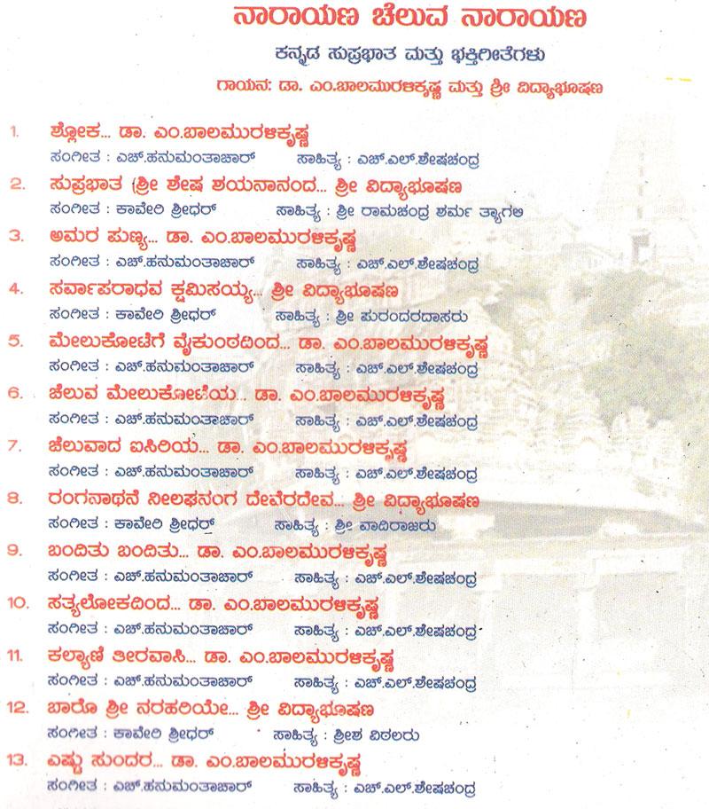 Narayana Cheluva Narayana Back jpg