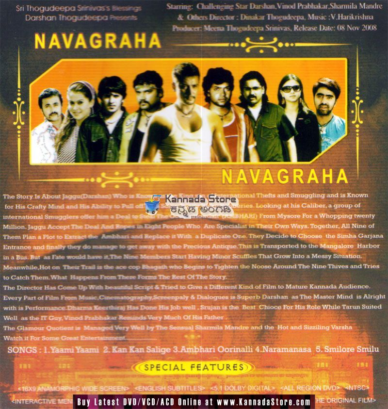 Navagraha-DVD-Cover-Back.jpg