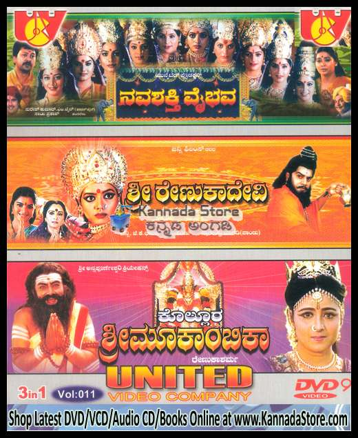 2001 Dvd Kannada Store Hindi Dvd Buy Dvd: Kollura Sri Mukambika