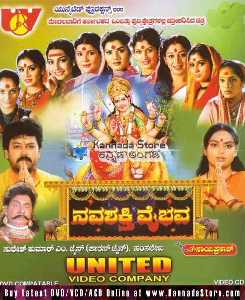 2001 Dvd Kannada Store Hindi Dvd Buy Dvd: 2008 Video CD, Kannada Store