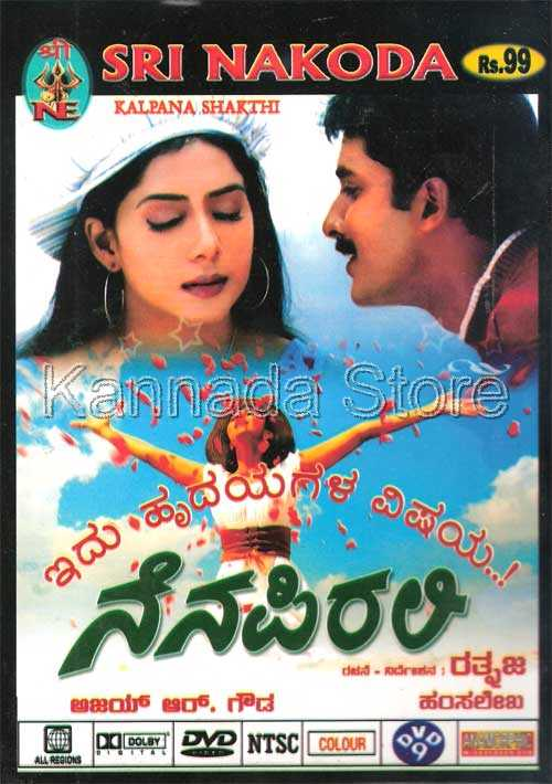 Ninagagi Kannada Movie Songs Free Download / North Face