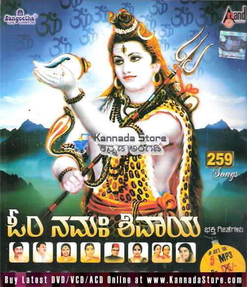 Om Namaha Shivaya Songs On Lord Shiva 5 Mp3 Cd Special Pack Kannada Store Devotional Buy Dvd Vcd Blu Ray Audio Cd Mp3 Cd Books Free Shipping