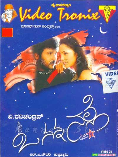 O Nanna Nalle - 2000 Video CD, Kannada Store Kannada Video
