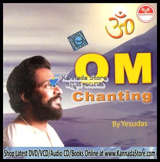 OM (Chanting) - KJ Yesudas Audio CD, Kannada Store