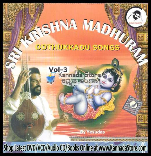 Oothukkadu Songs Vol 3 (Sri Krishna Madhuram) - KJ Yesudas