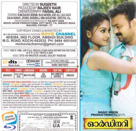 Ordinary - 2012 (Malayalam Blu-ray), Kannada Store Malayalam Blu-ray