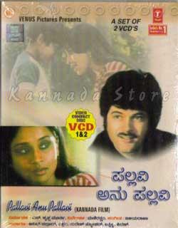 http://www.kannadastore.com/images/Pallavi-Anu-Pallavi.jpg