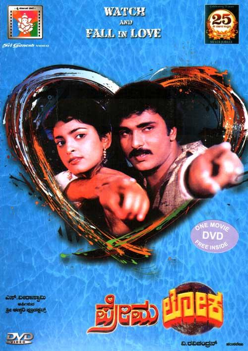 Premaloka Critics Review   Premaloka Kannada Movie Review ...