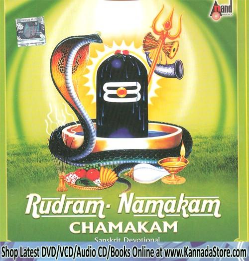 rudram namakam chamakam telugu pdf download