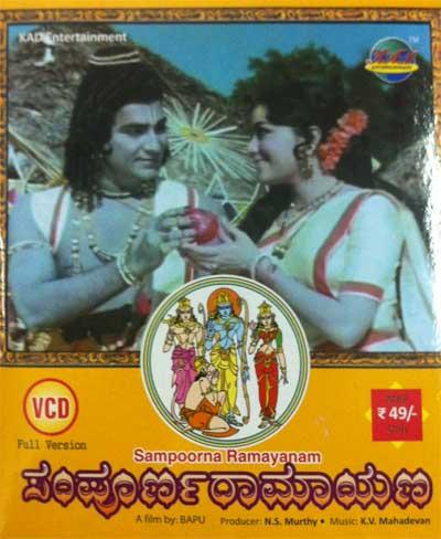 Sampoorna Ramayana (Drama) Video CD, Kannada Store Kannada Video CD