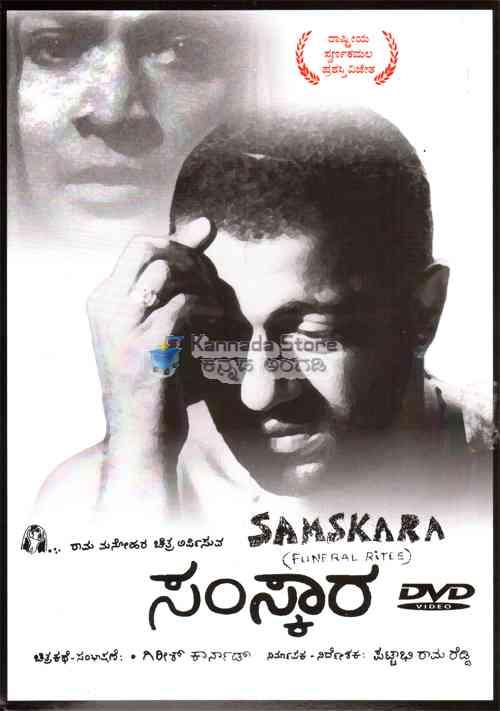 Samskara movie