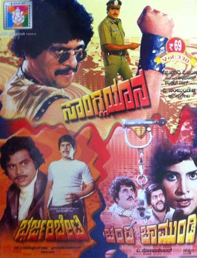 Ondu mutthinantha s p sangliyana kannada old movie shankar nag hit