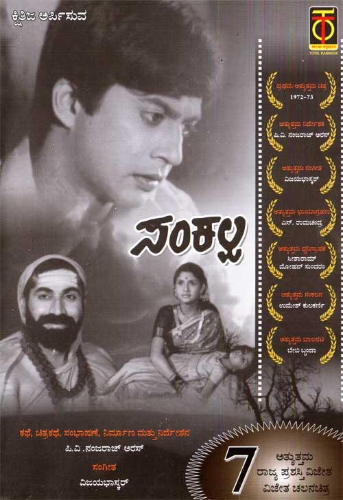 sankalpa 1973 dvd award winning movie kannada store