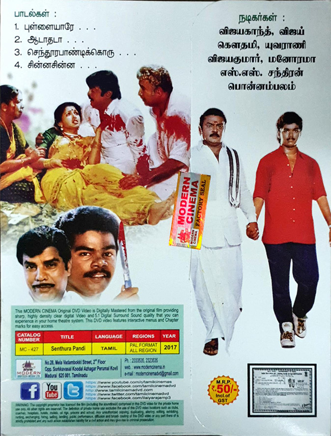 Tamil Blu-ray