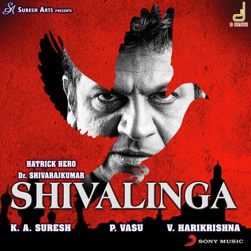 Shivalinga - 2016 Audio CD