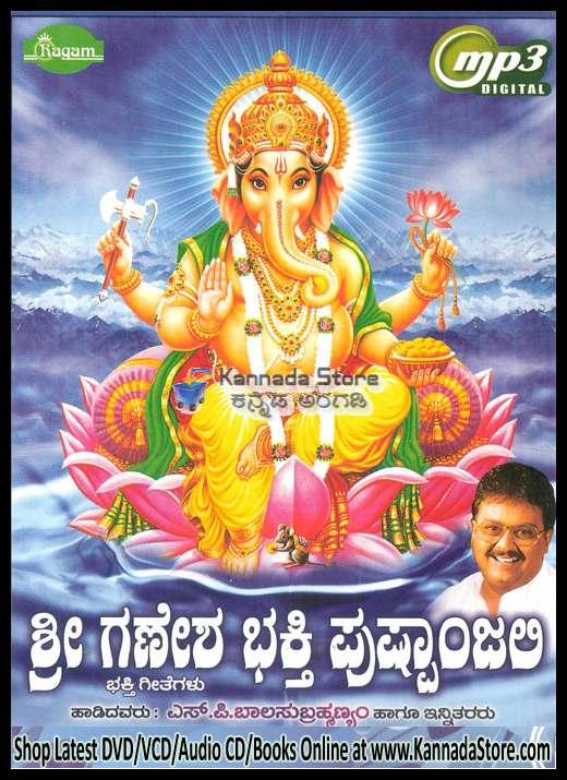 Sri Ganesha Bhakti Pushpanjali (Devotional Songs) - SPB