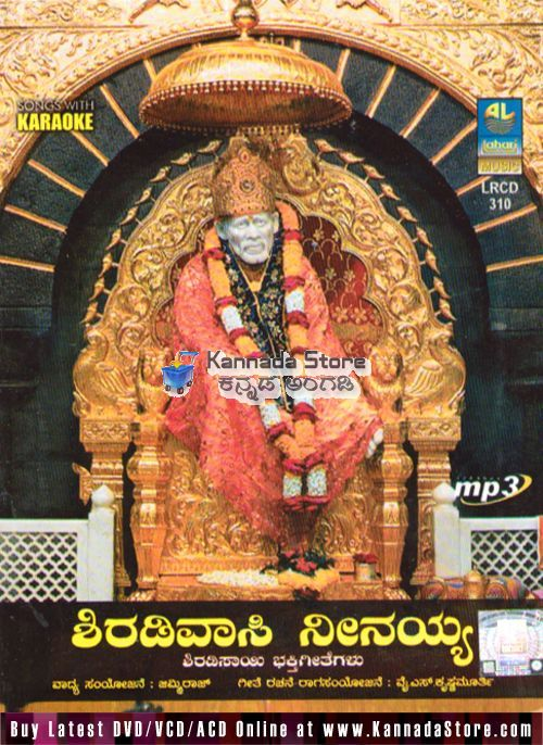 sai baba devotional songs free download mp3