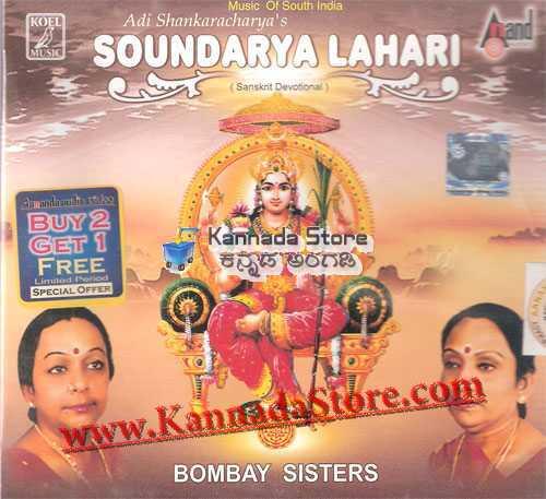 2001 Dvd Kannada Store Hindi Dvd Buy Dvd: Soundarya Lahari (Sanskrit)