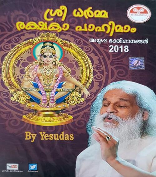 kj yesudas tamil devotional songs free download